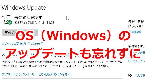 Windowsアップデートも忘れずに
