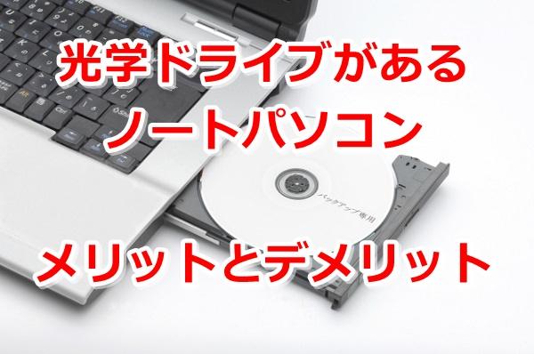 光学ドライブがあるノートパソコンメリットデメリット